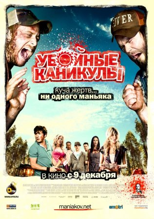 Убойные каникулы / Tucker & Dale vs Evil (2010) DVD5 + DVDRip 1400/700 Mb