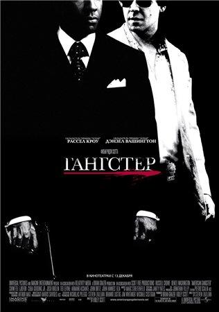 Гангстер / American Gangster (2007) BDRemux + BDRip + DVD9 + DVD5 + HDRip + DVDRip