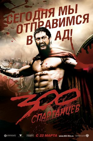 Рецензия на фильм 300 спартанцев