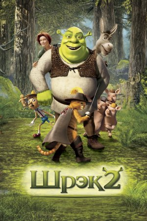 Шрек 2 / Shrek 2 (2004) Blu-Ray + BDRip + DVD9 + DVD5 + DVDRip