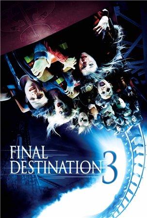 Пункт назначения 3 / Final Destination 3 (2006) Blu-ray + BDRip + DVD9 + HDRip + DVDRip