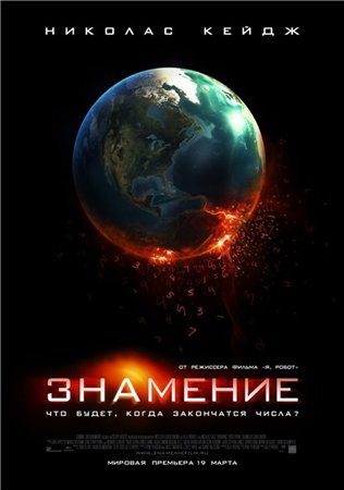 Знамение / Knowing (2009) BDRip 1080p / 720p + HDRip 2000/1400/700 Mb