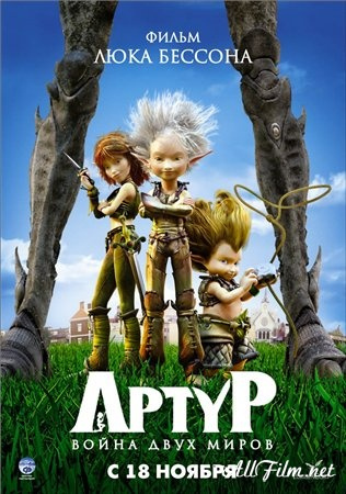 Артур и война двух миров (2010) DVD9 + DVD5 + HDRip + DVDRip