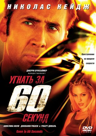 Угнать за 60 секунд / Gone in Sixty Seconds (2000) BD Remux + BDRip + DVD9 + HDRip + DVDRip