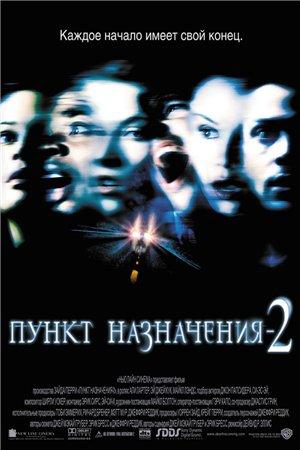 Пункт назначения 2 / Final Destination 2 (2003) Blu-ray + BDRip + DVD9 + DVDRip