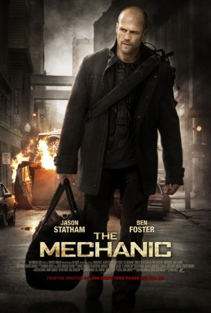 Механик / The Mechanic (2011) DVD9 + DVDRip 1400/700 Mb