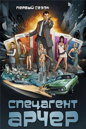 Спецагент Арчер (1 сезон/2010) WEB-DLRip