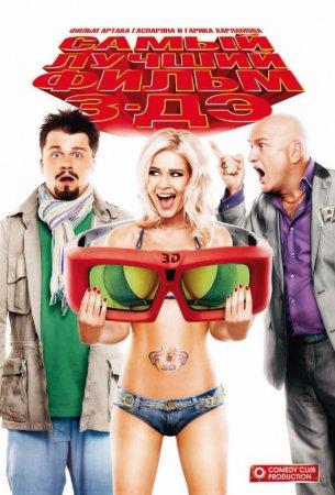 Самый лучший фильм 3-ДЭ (2011) Blu-ray + DVD9 + DVD5 + HDRip + DVDRip