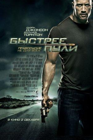 Быстрее пули / Faster (2010) BDRip + HDRip + DVDRip