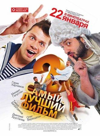 Самый лучший фильм 2 (2009) DVD9 + DVD5 + DVDRip 1400/700 Mb