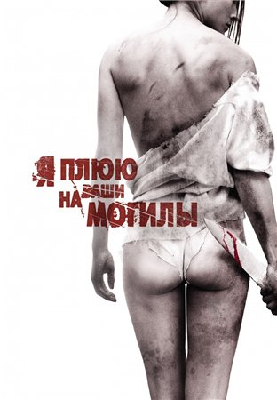 Я плюю на ваши могилы [UNRATED] (2010) BDRip 1080p/720p + DVD9 + DVD5 + HDRip 2100/1400/700 Mb