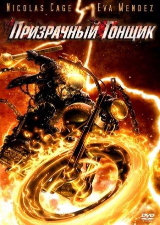 Призрачный гонщик / Ghost Rider (2007) BDRemux + DVD9 + BDRip + HDRip + DVDRip
