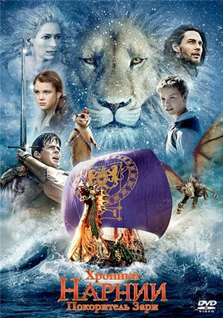 Хроники Нарнии: Покоритель Зари / The Chronicles of Narnia: The Voyage of the Dawn Treader (2010) BDRip + DVD9 + DVD5 + HDRip + DVDRip