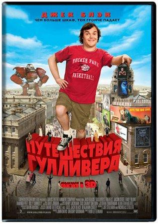 Путешествия Гулливера / Gullivers Travels (2010)