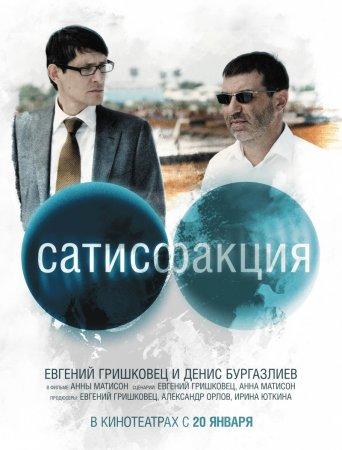 Сатисфакция (2011) DVD9 / DVD5 + DVDRip 1400/700 Mb