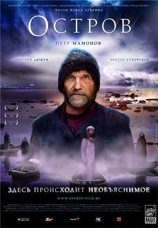 Остров (2006) DVD5 + DVDRip