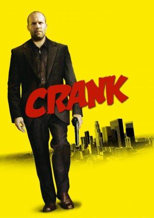 Адреналин / Crank (2006) BDRemux + BDRip + DVD9 + DVD5 + HDRip + DVDRip