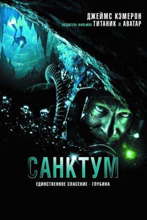 Санктум / Sanctum (2011) CAMRip