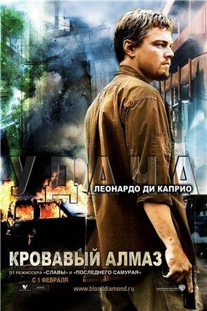 Кровавый Алмаз / Blood Diamond (2006) BDRip + DVD5 + HDRip + DVDRip