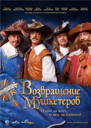 Возвращение мушкетеров (2009) BDRemux + BDRip + DVD9 + DVD5 + DVDRip
