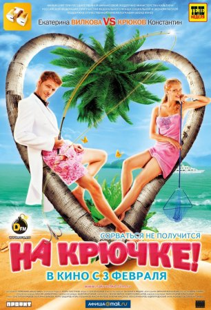 На крючке! (2011) Blu-ray + HDRip 1400/700 Mb