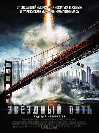Звездный путь / Star Trek (2009) DVDRip