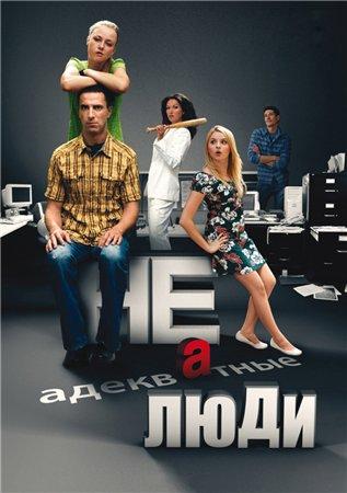 Неадекватные люди (2011) DVD9 + DVD5 + DVDRip