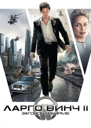 Ларго Винч: Заговор в Бирме / Largo Winch 2 (2011) DVDRip 2100Mb