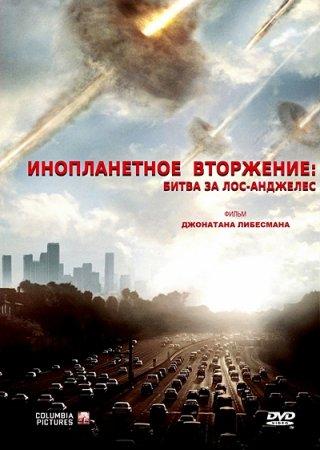Инопланетное вторжение: Битва за Лос-Анджелес / Battle: Los Angeles (2011) CAMRip 1400/700 Mb
