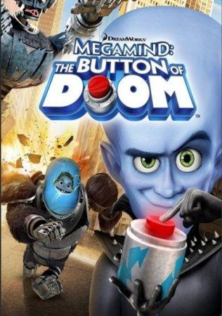 Мегамозг: Кнопка Гибели / Megamind: The Button of Doom (2011) BDRip 720p