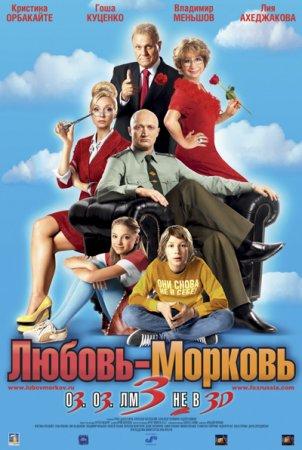Любовь-морковь 3 (2011) DVD9 + DVD5 + DVDRip 1400/700 Mb