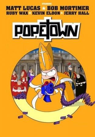 Папский Городок / Popetown
