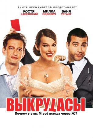 Выкрутасы (2011) DVD9 + DVD5 + DVDRip 1400/700 Mb