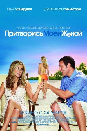 Притворись моей женой / Just Go with It (2011) TS 1400/700 Mb