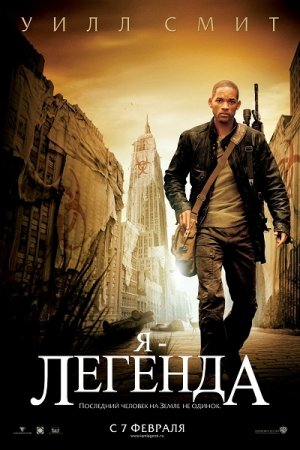 Я легенда / I Am Legend (2007) BDRemux / BDRip / DVD9 / HDRip / DVDRip