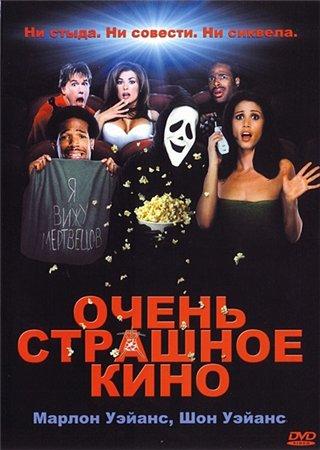 Очень страшное кино / Scary Movie (2000) BDRip + HDRip + DVDRip