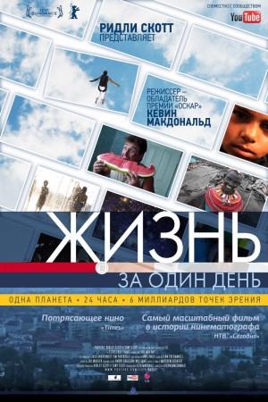Жизнь за один день / Life in a Day (2011) DVDScr