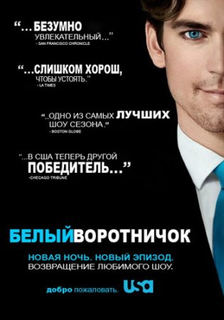 Белый воротничок / White collar (1 сезон/2009) HDTVRip / 720p