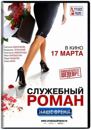 Служебный роман. Наше время (2011) DVD5 + DVDRip 1400/700 Mb