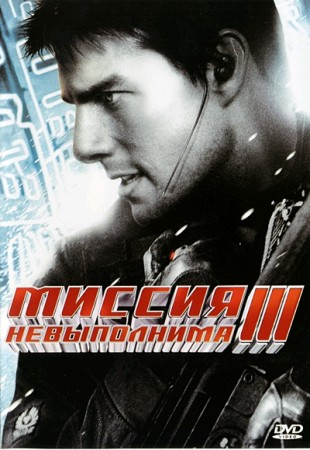 Миссия невыполнима 3 / Mission: Impossible III (2006) DVD9 + DVD5 + BDRip + HDRip + DVDRip