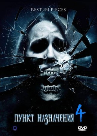 Пункт назначения 4 / The Final Destination (2009) BDRip 1080p/720p + DVD9 + DVD5 + HDRip 1400/700 Mb