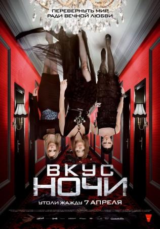 Вкус ночи / Wir sind die Nacht / We are the Night (2010) DVD9 + HDRip 1600/700 Mb