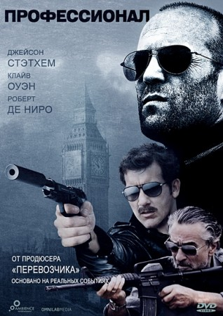 Профессионал / Killer Elite (2011) DVDRip 1400/700 Mb
