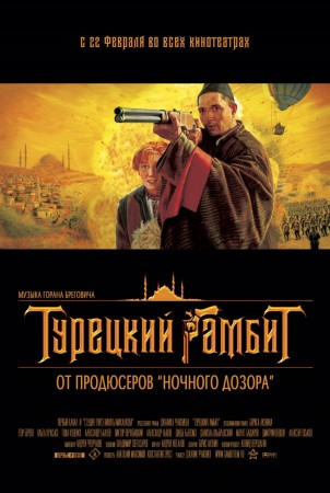 Турецкий Гамбит (2005) DVD9 + DVD5 + DVDRip 2100/1400 Mb