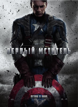 Первый мститель / Captain America: The First Avenger (2011) TS 1400/700 Mb