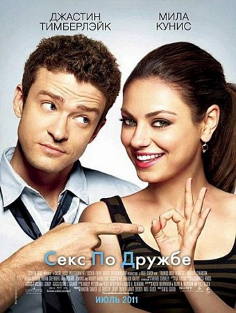 Секс по дружбе / Friends with Benefits (2011) CAMRip 1400/700 Mb