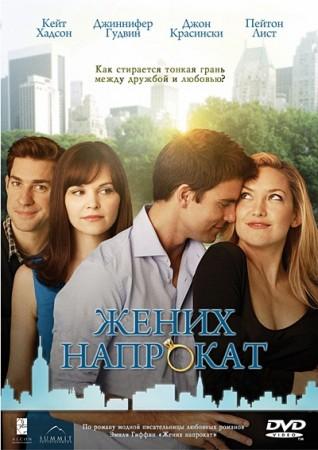 Жених напрокат / The Wedding Date (2005) HDRip
