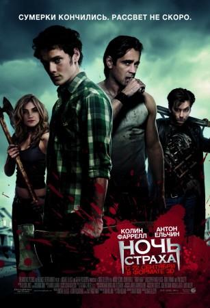 Ночь страха (2011) DVDRip 1400 Mb