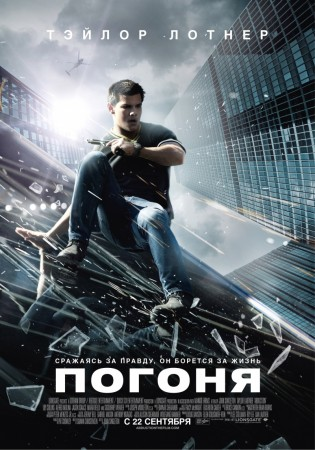 Погоня / Abduction (2011) BDRip 720p + HDRip 1400/700 Mb