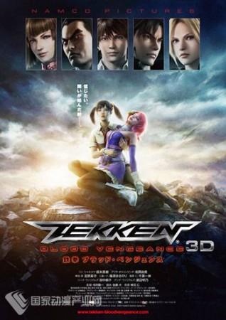 Теккен: Кровная месть / Tekken: Blood Vengeance (2011) HDRip 1400/700 Mb